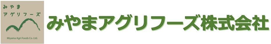 みやまアグリフーズ株式会社